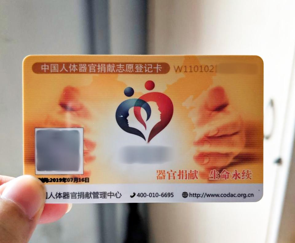 我的人体器官捐献登记卡,上面有我的名字、登记卡的编号和一个不知道用来访问什么东西的二维码。