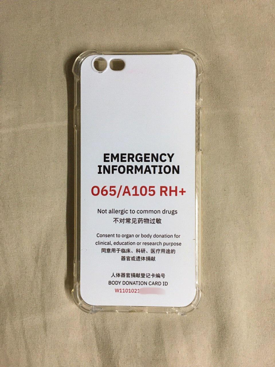 我的手机壳,上面写了我的血型(A型,RH阳性)、过敏信息(不对常见药物过敏)和同意器官捐献的声明(同意用于临床、科研、医疗用途的器官或遗体捐献)。